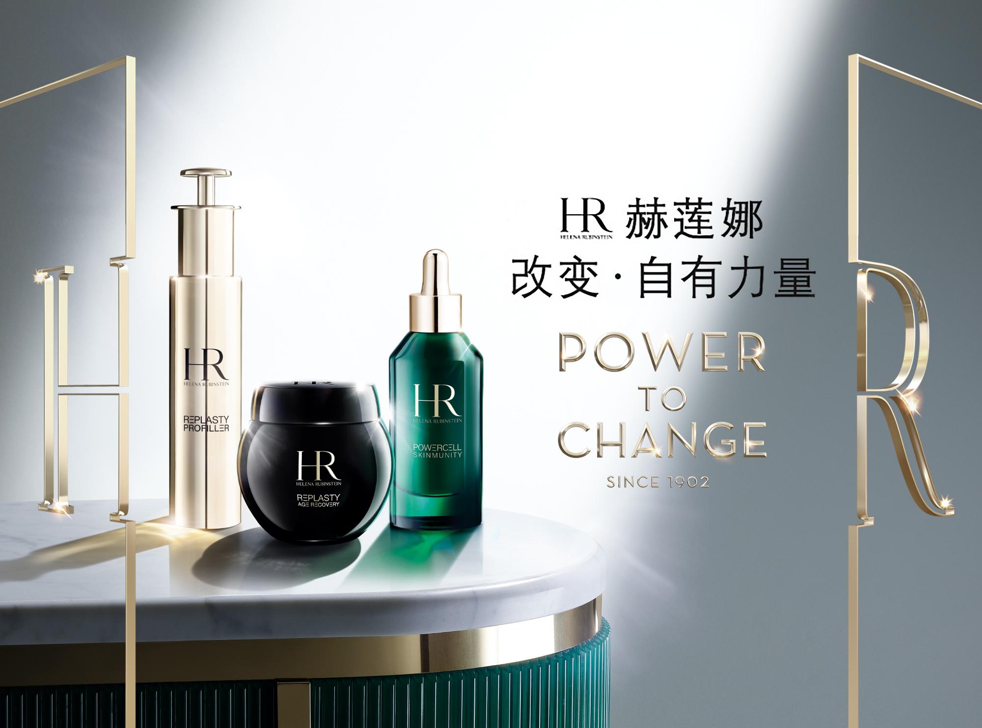 改变 · 自有力量——HR赫莲娜耀启超级品牌日