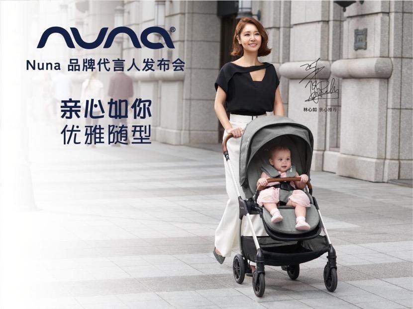 Nuna新品全球首发,携手林心如诠释有型好时光